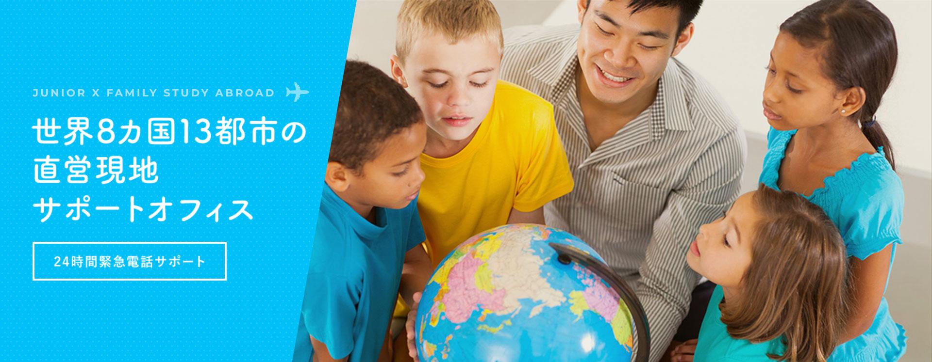 世界8ヵ国13都市の直営現地サポートオフィス