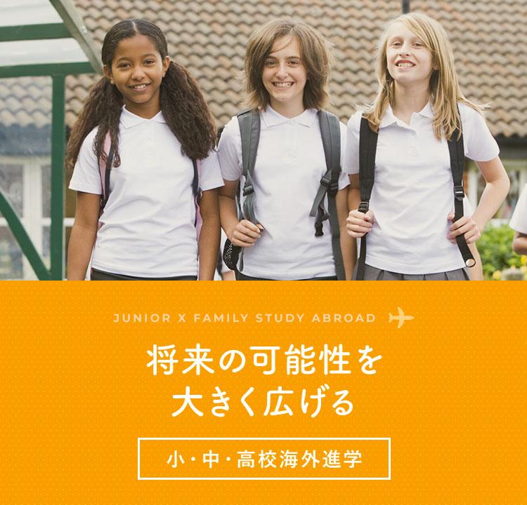 将来の可能性を大きく広げる小・中・高校海外進学